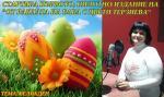 Майстор Цвети Терзиева води рубрика в ефира на Общинско радио Разград