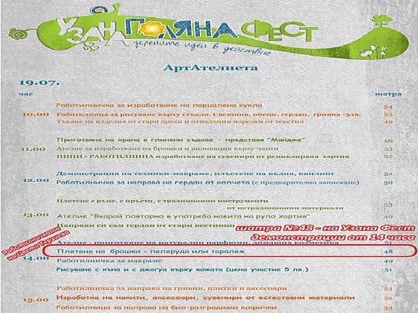 """Занаятчийско предприятие """"Цвети Терзиева"""" ще участва на Узана Поляна Фест"""