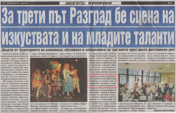 Вестник Форум за Цвети Терзиева