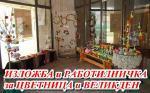 Първа самостоятелна изложба на Цвети Терзиева за Цветница и Великден