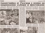 Изявите на Цвети Терзиева отразени във вестник Гледища